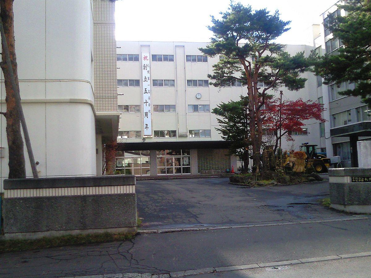 札幌第一センバツ
