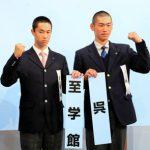 2017選抜高校野球甲子園至学館(愛知)対 呉(広島)速報