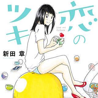 恋のツキ無料漫画ダウンロード