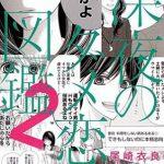 深夜のダメ恋図鑑2巻ネタバレ